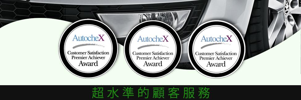 grandcity autobody awards