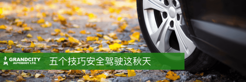 safer-driving-this-fall